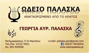 ΩΔΕΙΟ ΩΔΕΙΑ ΒΟΛΟΣ ΠΑΛΑΣΚΑ ΓΕΩΡΓΙΑ
