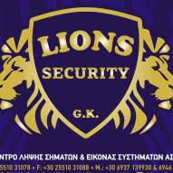 ΣΥΣΤΗΜΑΤΑ ΑΣΦΑΛΕΙΑΣ ΣΥΝΑΓΕΡΜΟΙ LIONS SECURITY ΑΛΕΞΑΝΔΡΟΥΠΟΛΗ ΕΒΡΟΣ