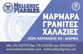HELLENIC MARBLES ΕΠΕΞΕΡΓΑΣΙΑ ΜΑΡΜΑΡΩΝ ΜΑΡΜΑΡΑ ΓΡΑΝΙΤΕΣ ΔΑΠΕΔΑ ΑΧΑΡΝΑΙ TIME OF HELLENIC MARBLES ΕΠΕ